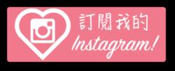 訂閱我的instagram3 logo